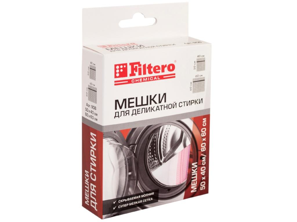 Набор мешков для деликатной стирки Filtero 906