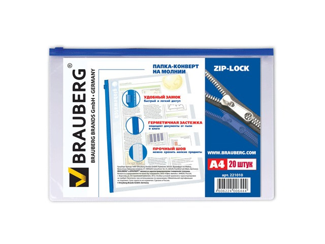Папка Brauberg А4 230х333mm Blue 221010