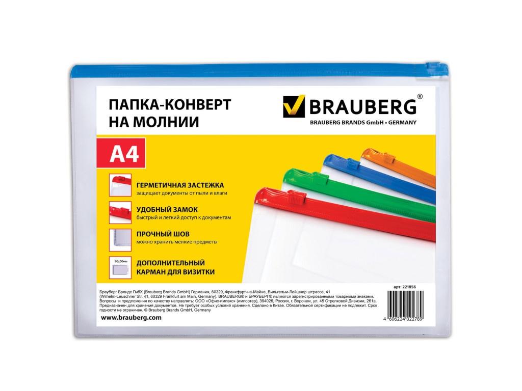 Папка Brauberg Smart A4 335х238mm 221856
