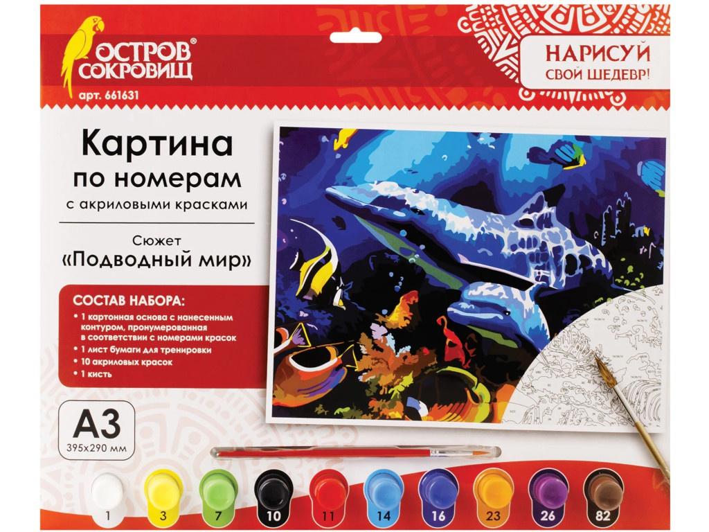 Картина по номерам Остров Сокровищ Подводный мир A3 661631