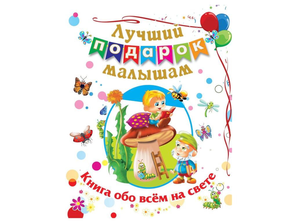 Пособие Учитель Лучший малышам Книга обо всём на свете 6605
