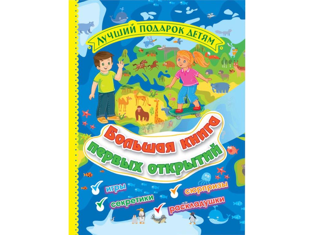 Пособие Учитель Лучший детям Большая книга первых открытий 6606 большая книга первых слов
