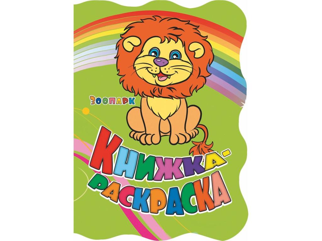 Книжка-раскраска Учитель Зоопарк 6622в зоопарк зоопарк легенды русского рока