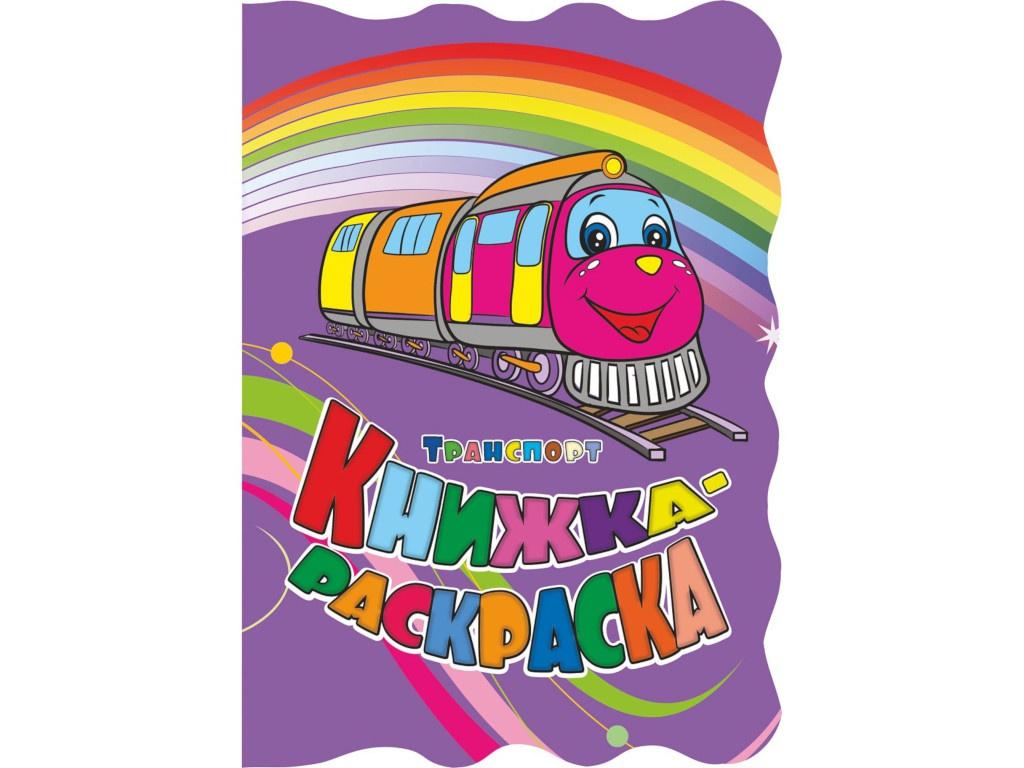 Книжка-раскраска Учитель Транспорт 6622ж