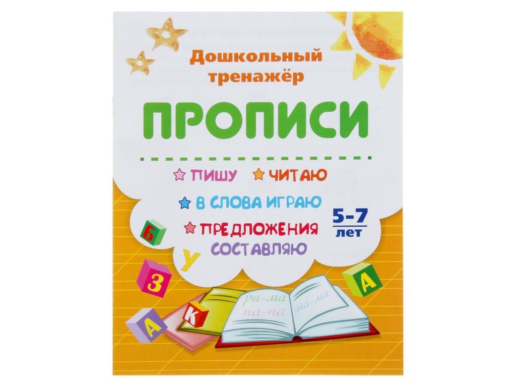 Пособие Учитель Прописи Пишу, читаю, в слова играю, предложения составляю 6626х
