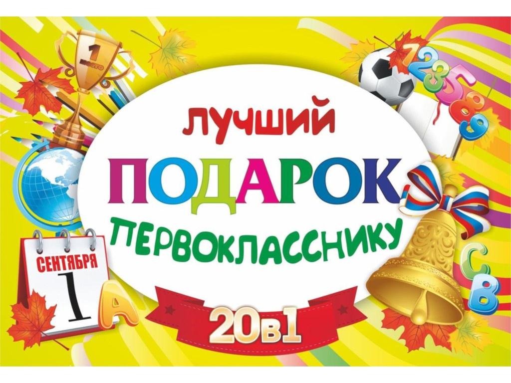 Подарочный набор Учитель Лучший первокласснику 20 в 1 ДН-2