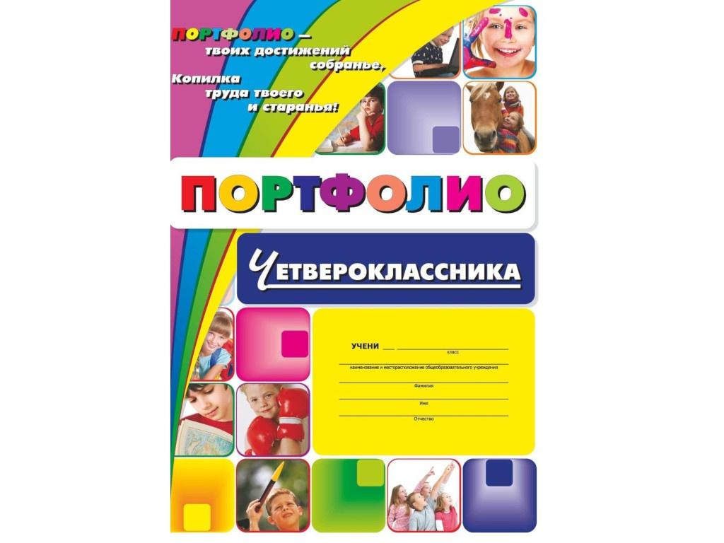 Комплект-папка Учитель Портфолио четвероклассника КП-5 андреева е умнова м портфолио четвероклассника книга папка