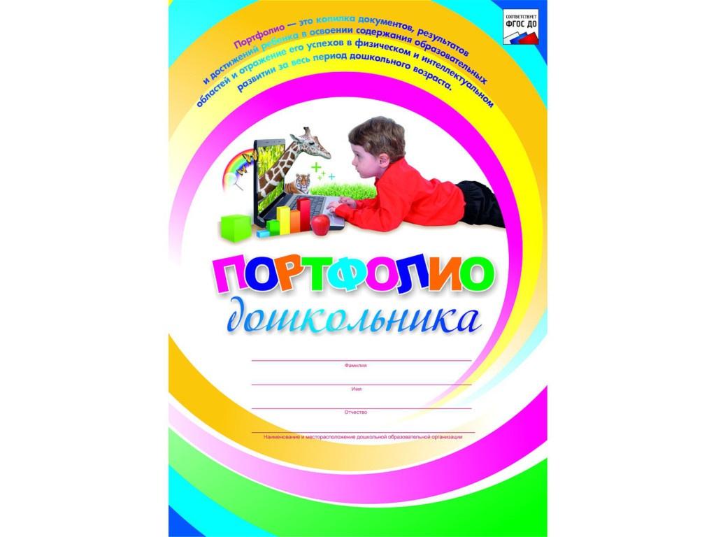 Пособие Комплект-папка Учитель Портфолио дошкольника КП-6 цена