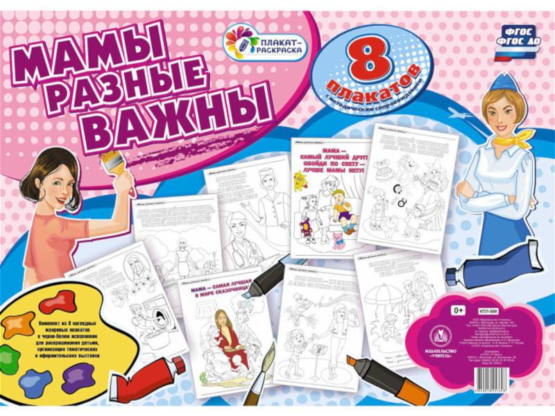 Комплект раскрасок Учитель Мамы разные важны КПЛ-500