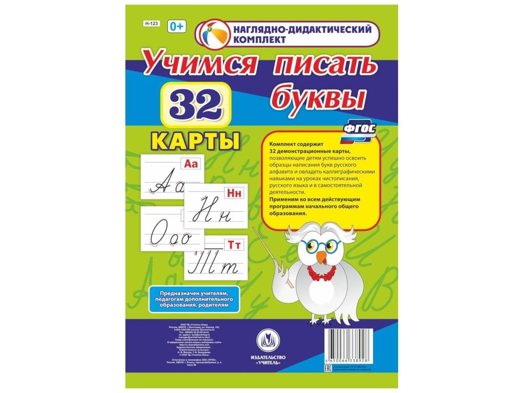 Пособие Учитель Учимся писать буквы Н-123 пособие учитель мебель н 206