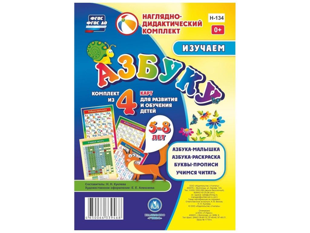 Пособие Учитель Изучаем азбуку Н-134