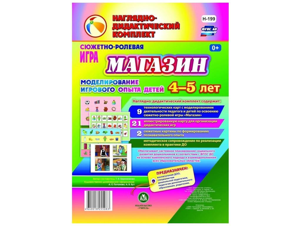 Пособие Учитель Сюжетно-ролевая игра Магазин Н-199 пособие учитель мебель н 206