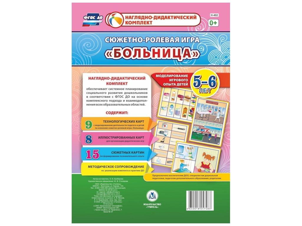 Пособие Учитель Сюжетно-ролевая игра Больница Н-402 пособие учитель мебель н 206