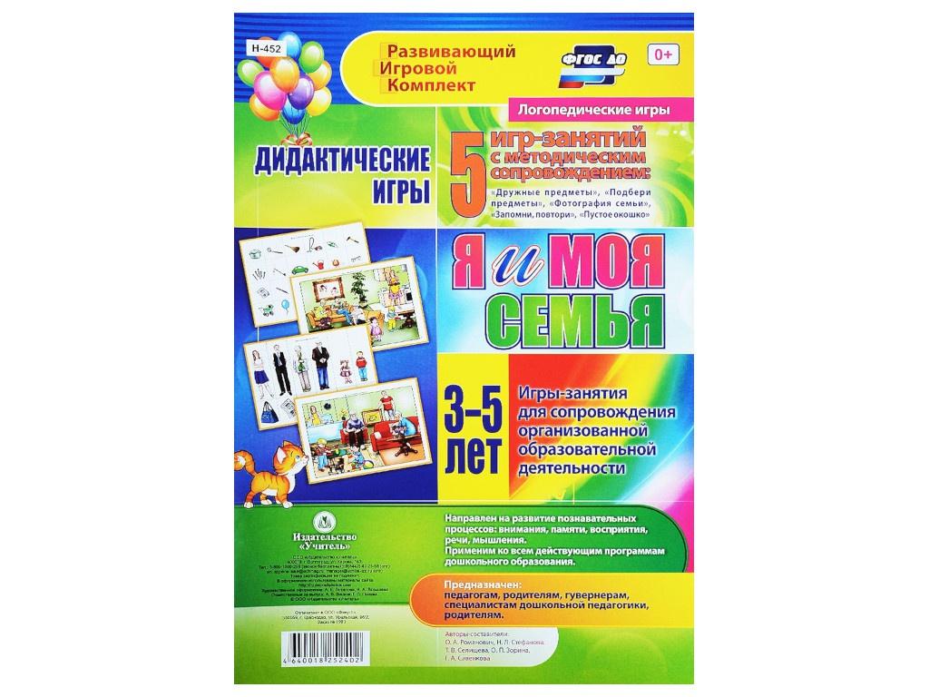 Пособие Учитель Дидактические игры для дошкольника Я и моя семья Н-452 цена