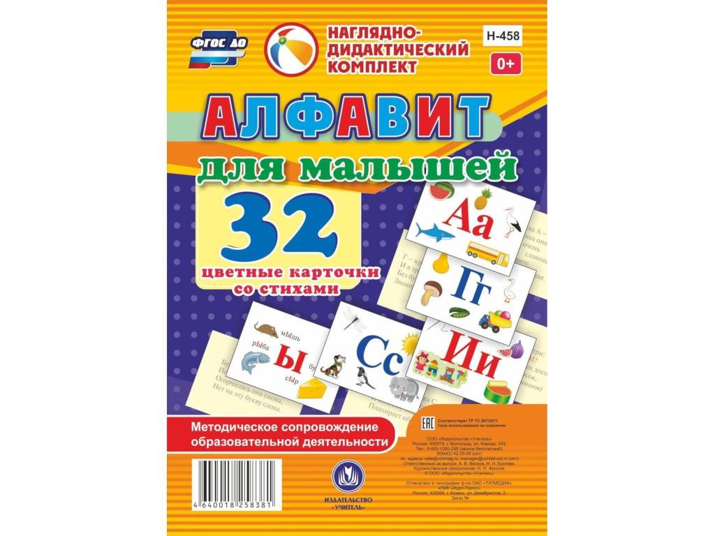 Пособие Учитель Алфавит для малышей Н-458 пособие учитель мебель н 206