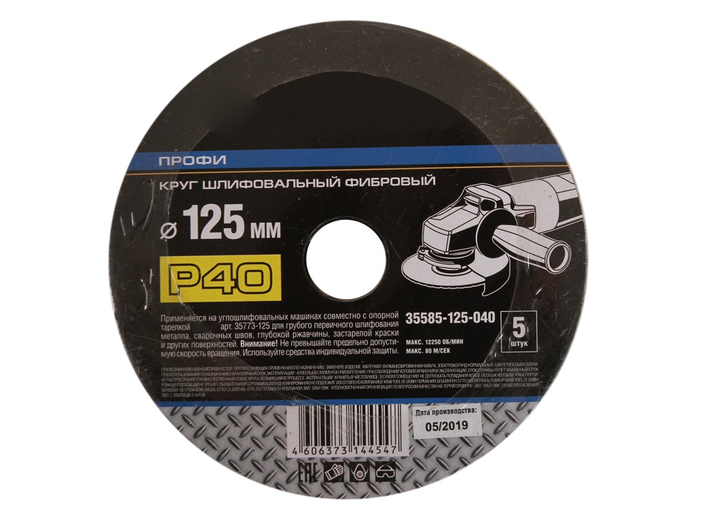 Шлифовальный круг Зубр Профи P40 125x22mm 35585-125-040