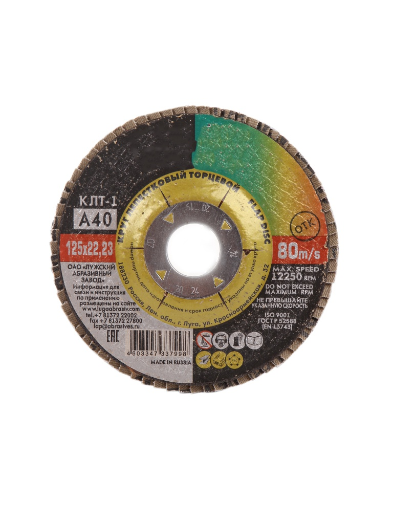 Диск Круг лепестковый Зубр 125x22.2mm 3656-125-40