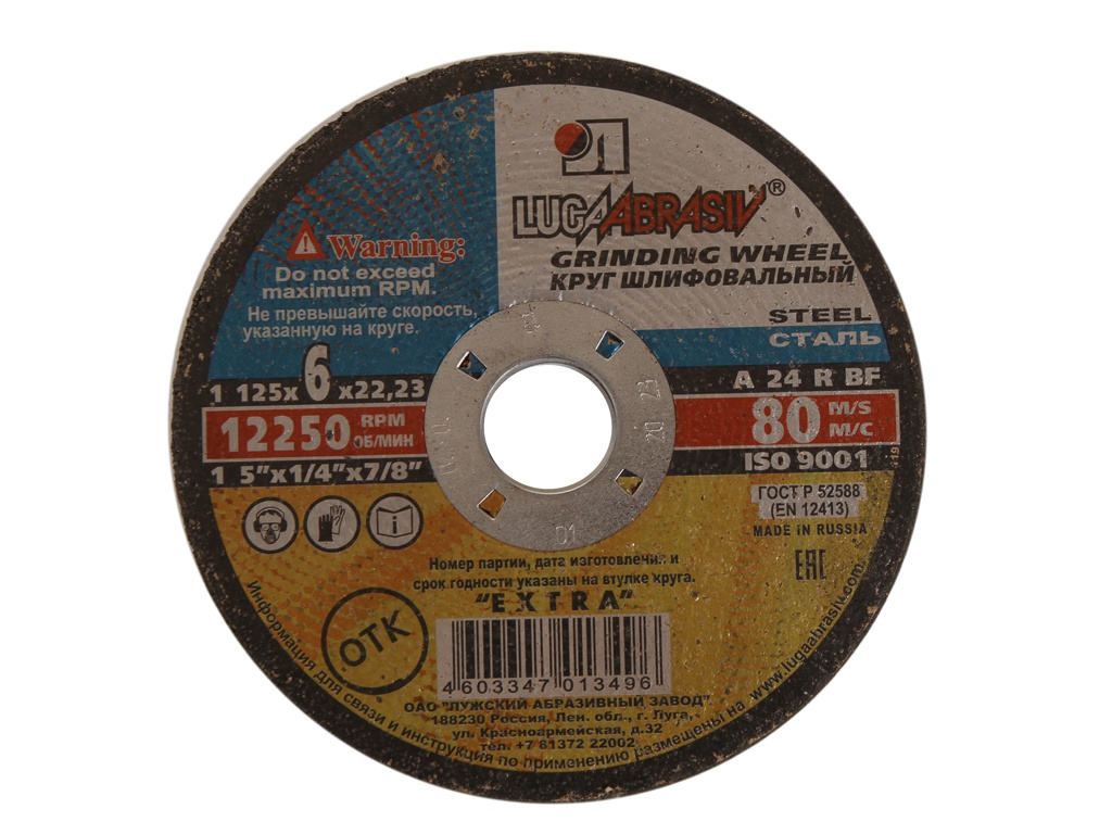Диск LugaAbrasiv 125x6x22.23mm 3650-125-06 по металлу