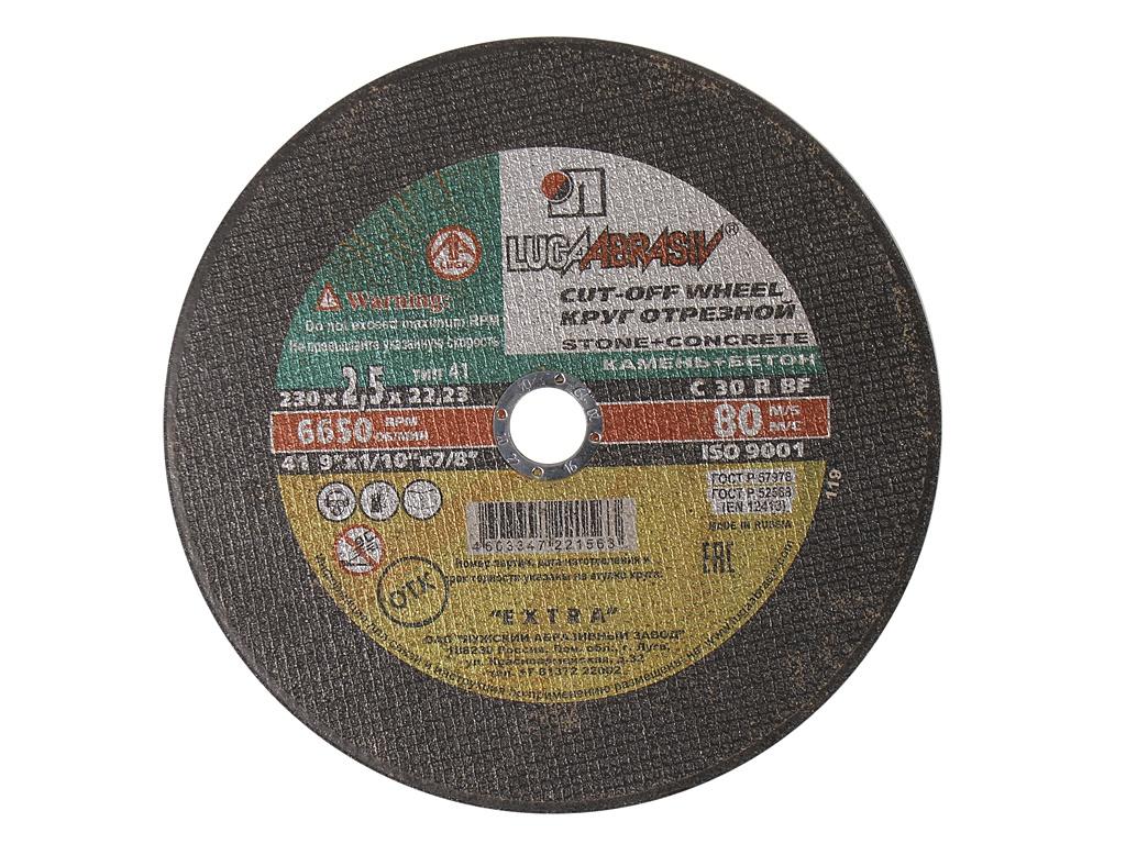 Диск Отрезной круг Зубр Луга 230x2.5x22.2mm 3632-230-2,5 по камню