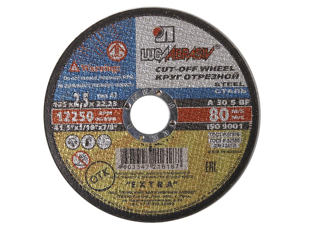 Диск Отрезной круг Зубр 125x2.5x22.23mm 36250-125-2.5