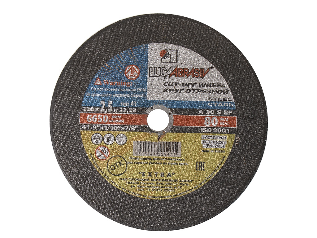 Диск Отрезной круг Зубр Луга 230x2.5x22.2mm 3612-230-2,5 по металлу