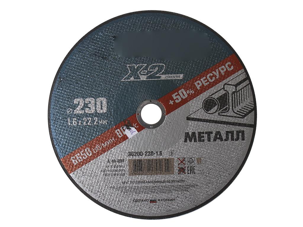 Диск Отрезной круг Зубр 230x1.6x22.2mm 3612-230-1.6 по металлу