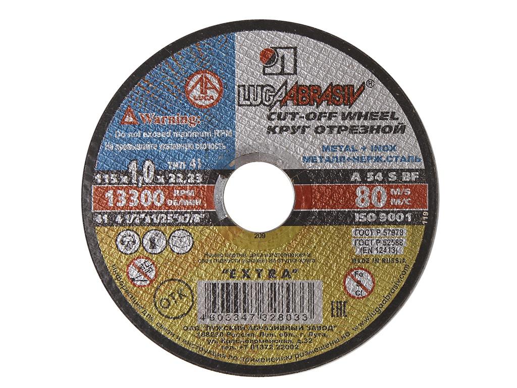 Диск Отрезной круг Зубр Луга 115x1.0x22.2mm 3612-115-1.0 по металлу