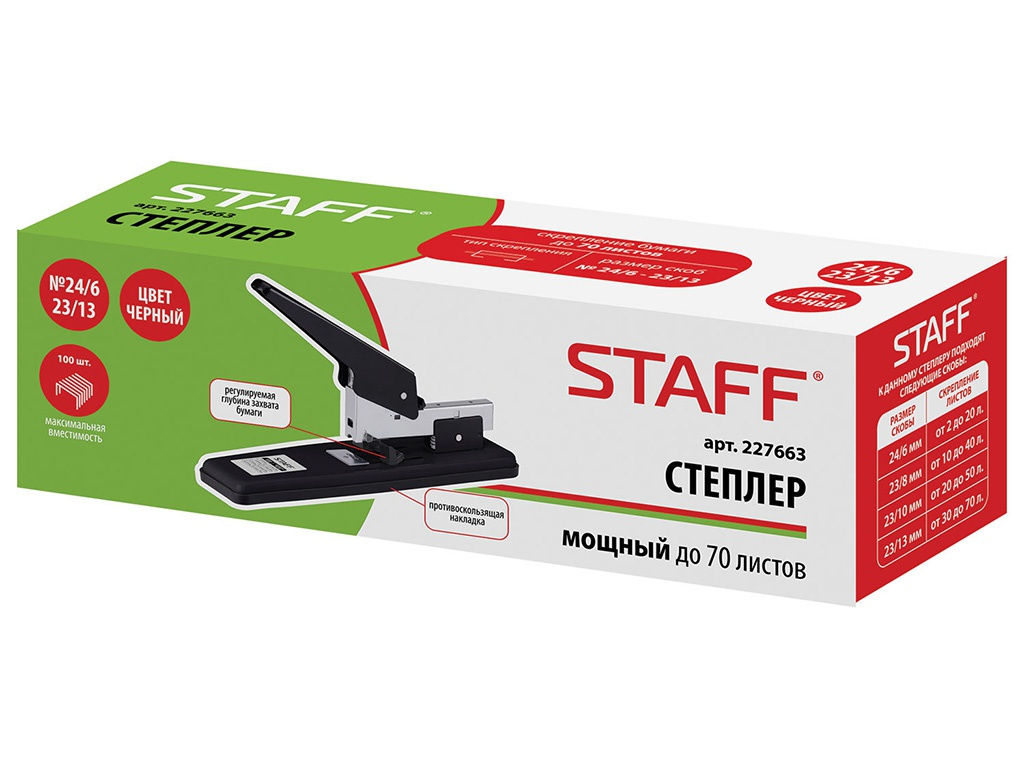 Степлер Staff №24/6 - 23/13 до 70 листов Black-Grey 227663
