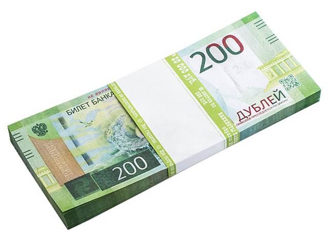 Эврика Забавная Пачка 200 рублей 98802