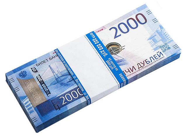 Эврика Забавная Пачка 2000 рублей 98803