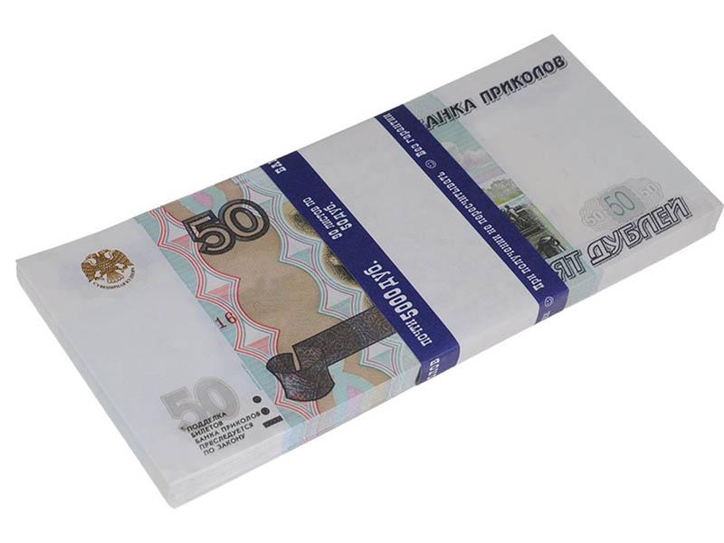 Эврика Забавная Пачка 50 рублей 90107
