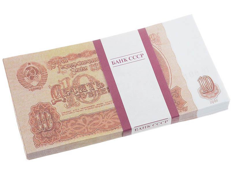 Эврика Забавная Пачка СССР 10 рублей 90409