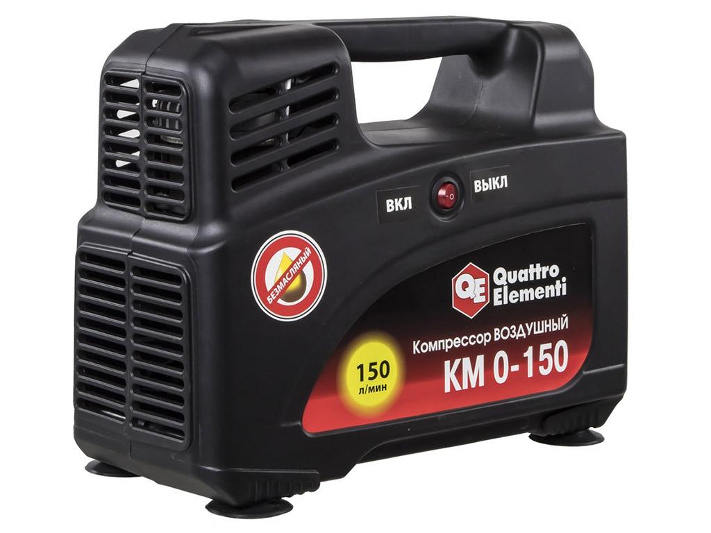 Компрессор Quattro Elementi KM-0-150 цена
