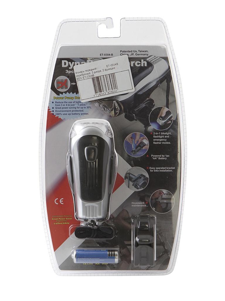 Велофонарь Benex ET-0304B Silver