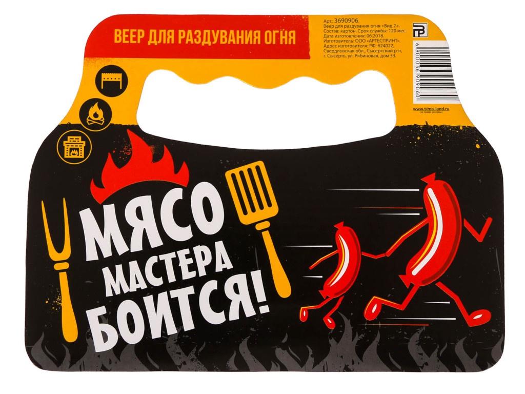 Веер для раздувания огня Командор Мясо мастера боится 3690906