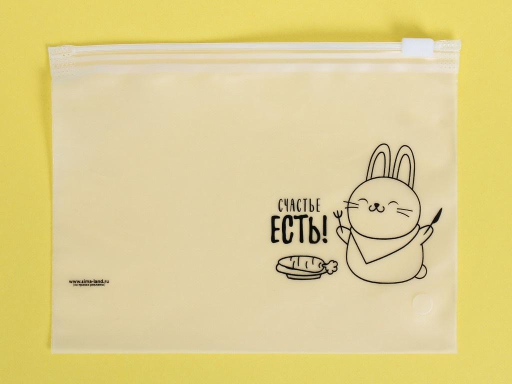 Пакет для хранения еды Дарите Счастье есть! 16x9cm 3956152