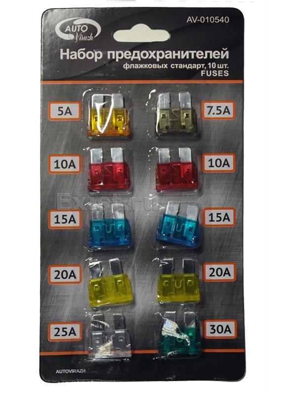 Предохранители флажковые Autovirazh 5-30А 10шт. AV-010540