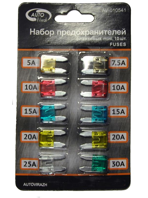 Предохранители флажковые Autovirazh Mini 5-30А 10шт. AV-010541
