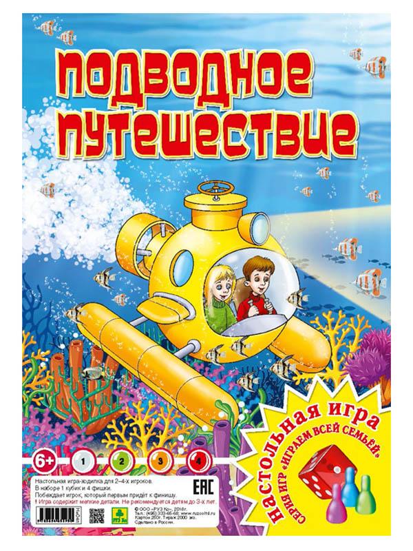 Настольная игра Глобусный мир Играем всей семьей. Подводное путешествие 30063