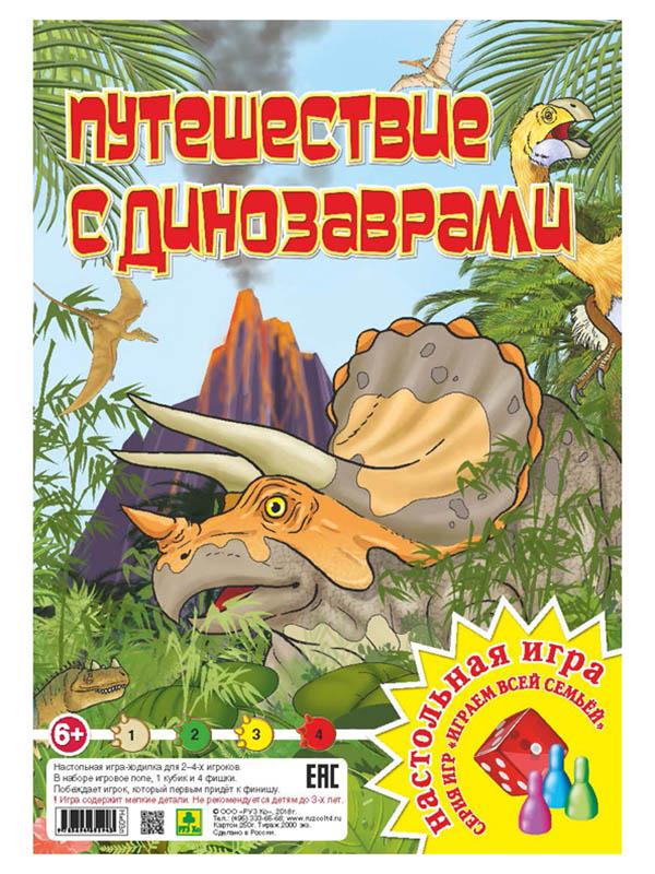 Настольная игра Глобусный мир Играем всей семьей. Путешествие с динозаврами 30062