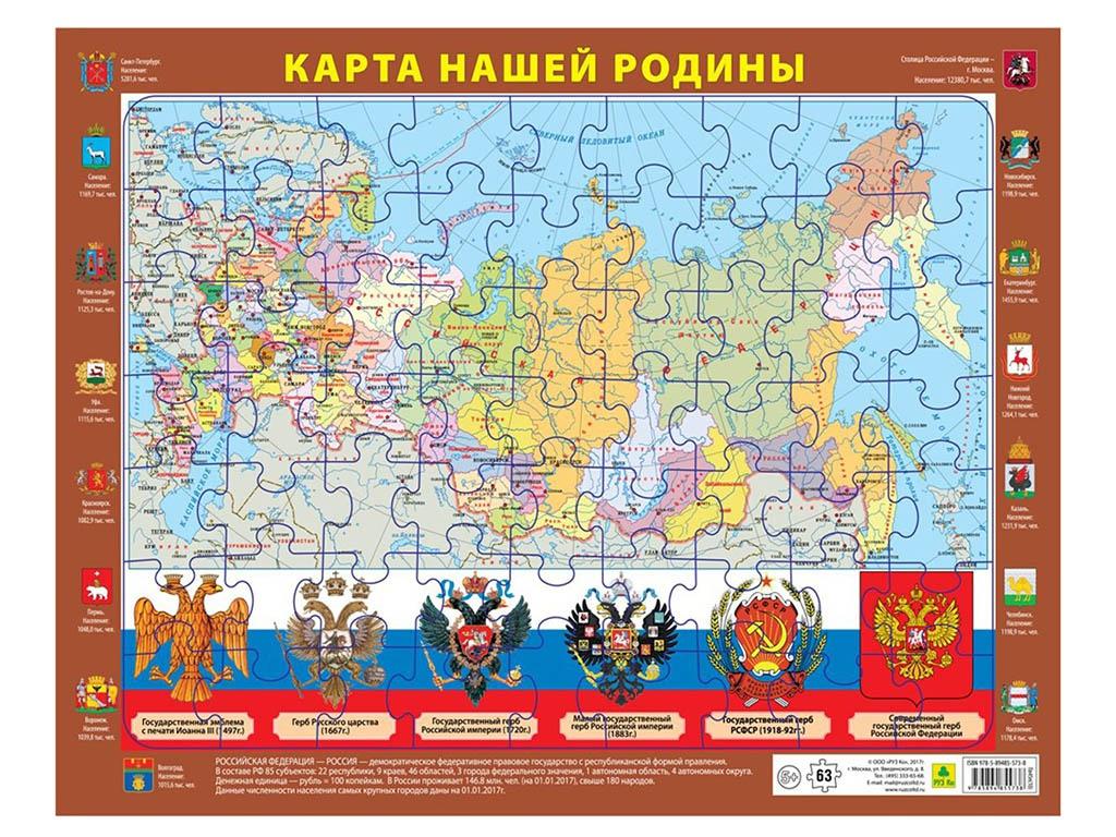 Пазл Глобусный мир Карта нашей Родины 30066