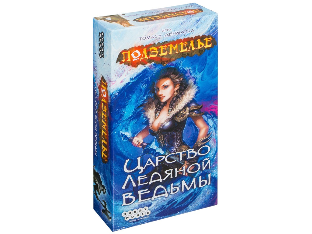 Настольная игра Hobby World Подземелье. Царство Ледяной Ведьмы 1550 hobby world настольная игра генералы вторая мировая