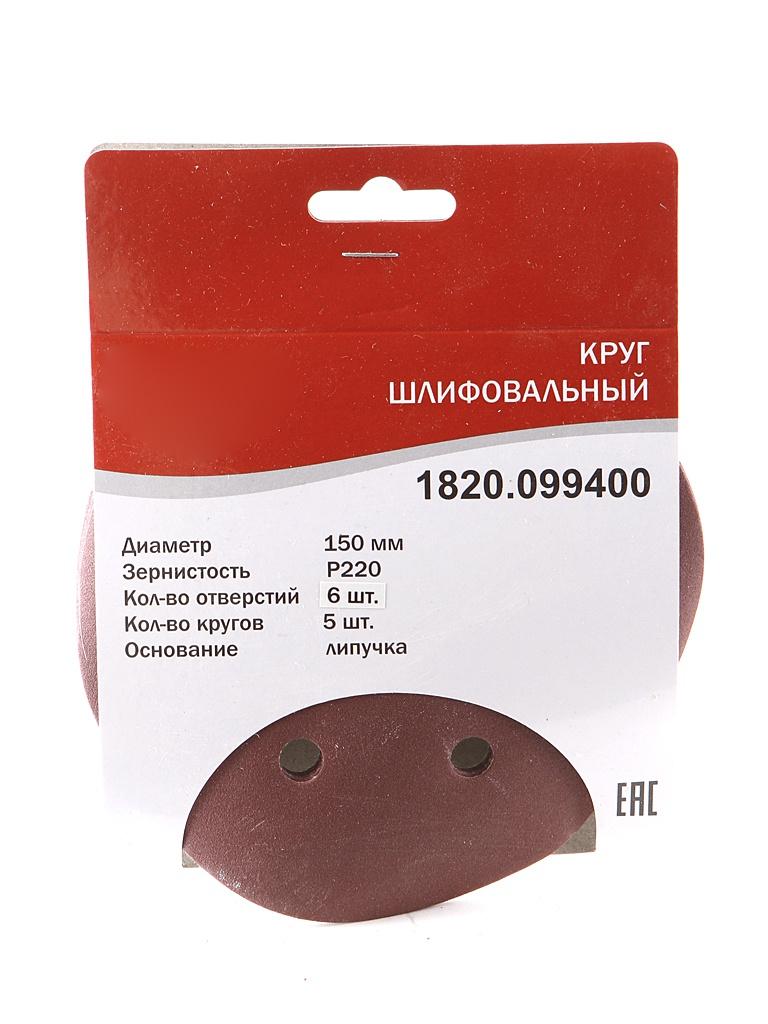 Шлифовальный круг Elitech 1820.099400 150mm P220 5шт