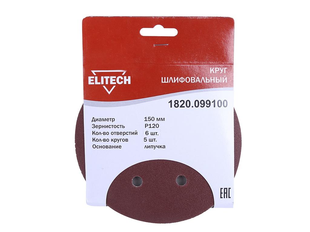 Шлифовальный круг Elitech 1820.099300 150mm P180 5шт
