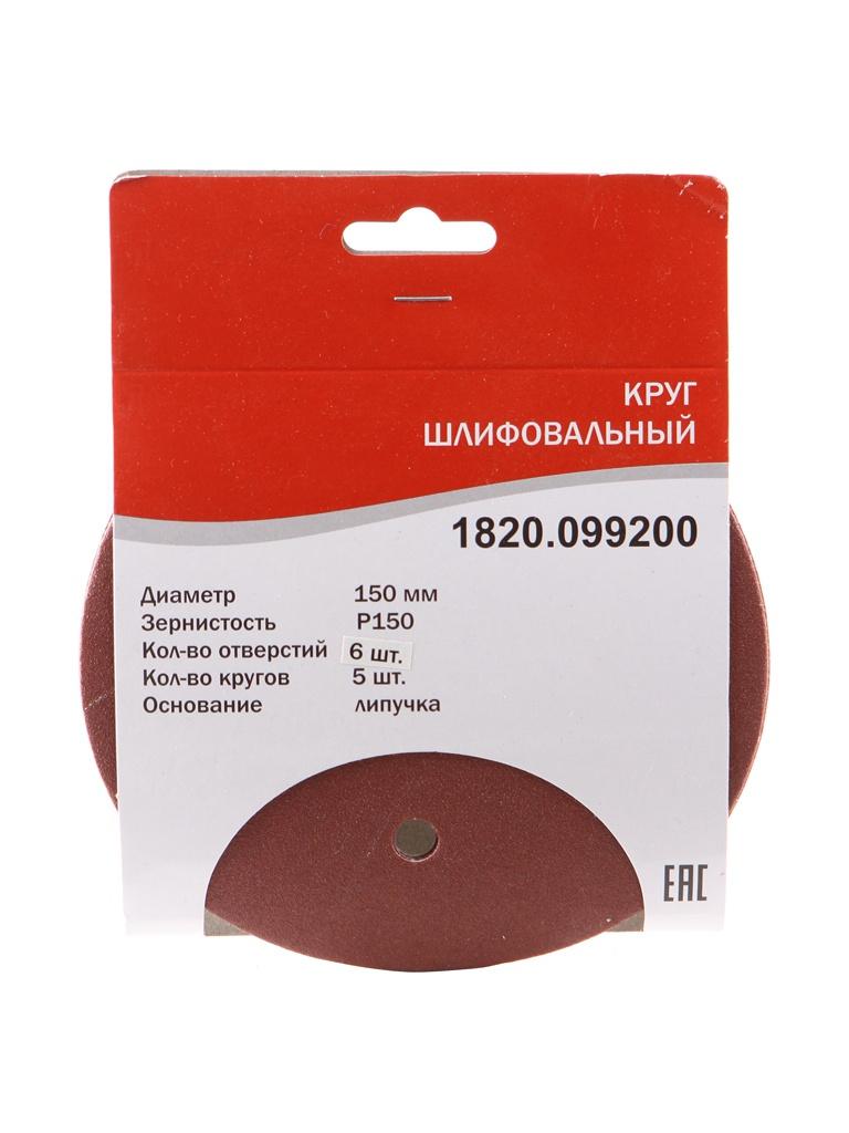 Шлифовальный круг Elitech 1820.099200 150mm P150 5шт