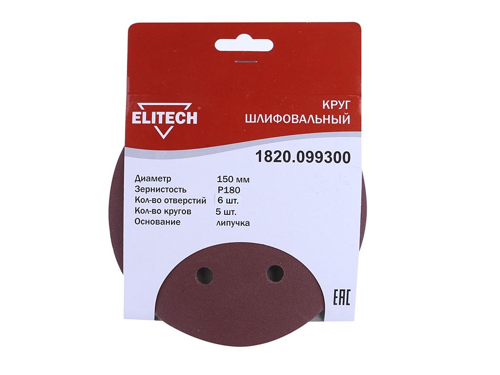 Шлифовальный круг Elitech 1820.099100 150mm P120 5шт