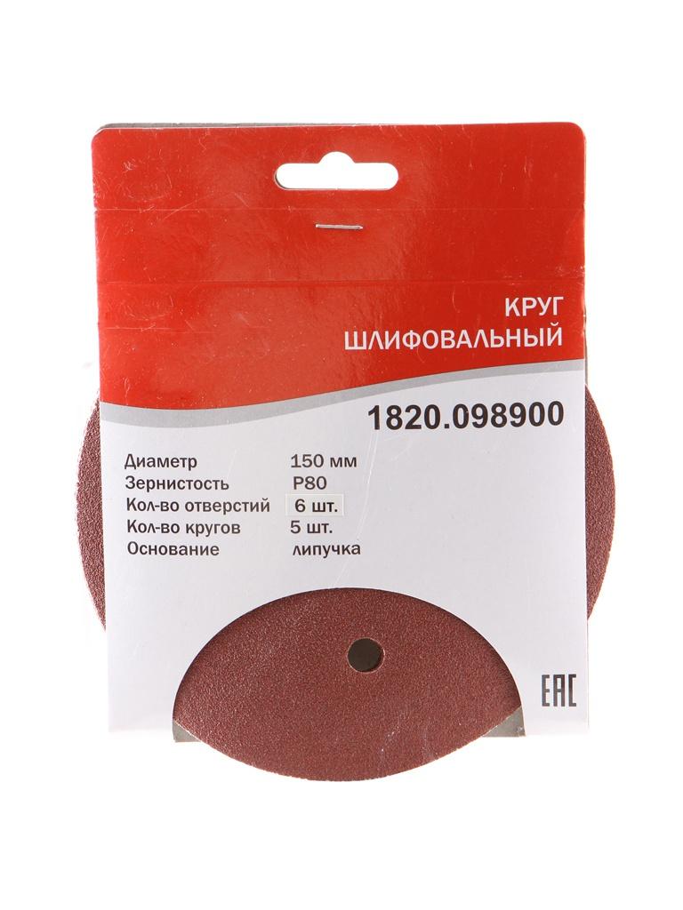 Шлифовальный круг Elitech 1820.098900 150mm P80 5шт