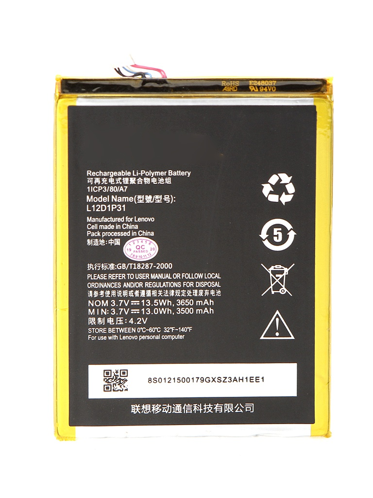 Аккумулятор Nano Tech 3650mAh для Lenovo IdeaPad A1010/A3000/A3000-H/A5000
