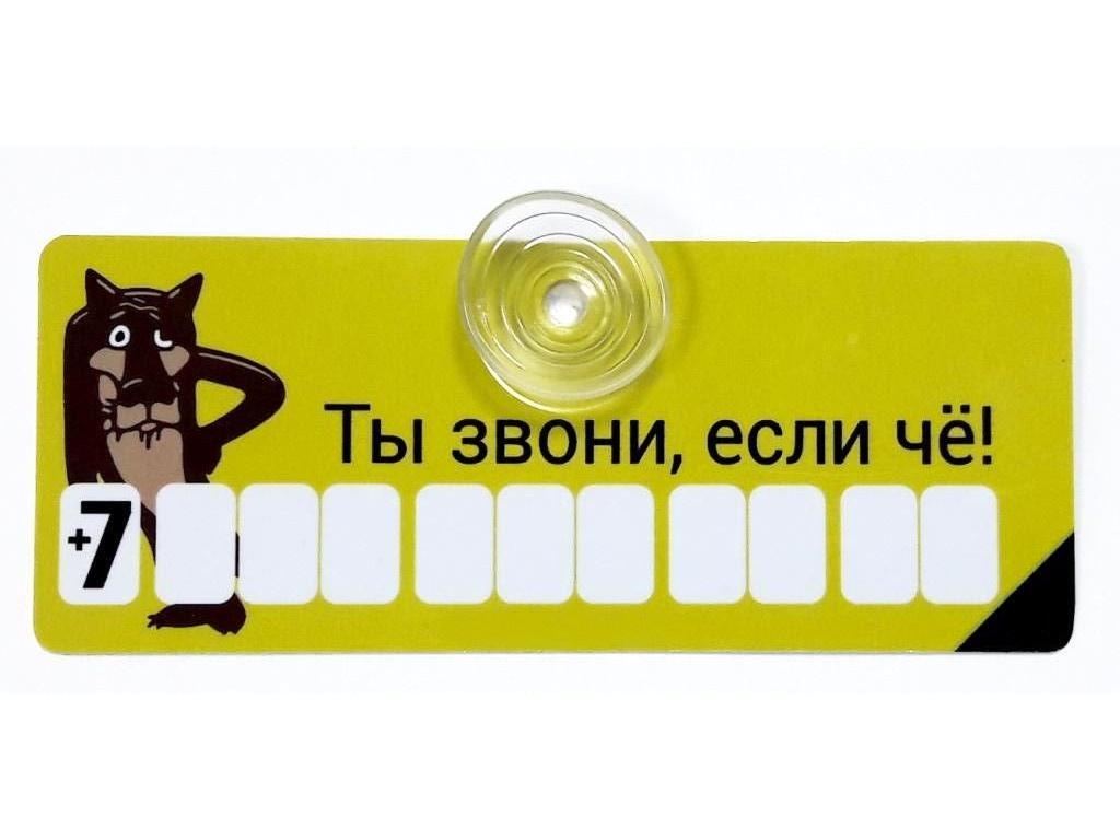 Наклейка на авто Автовизитка Mashinokom Волк AVP 001 - присоске