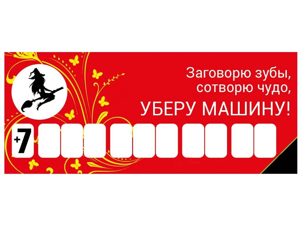 Наклейка на авто Автовизитка Mashinokom Ведьмочка AVP 003 - присоске